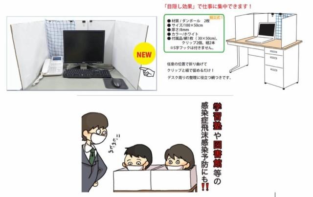 机 デスク仕切り 10枚セットまとめ買い 集中力アップ 日本製 感染症予防にも 学習塾 リモートワークにも こども良品