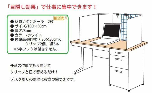 オフィス用デスク仕切り 1枚 集中力アップ 日本製  こども良品