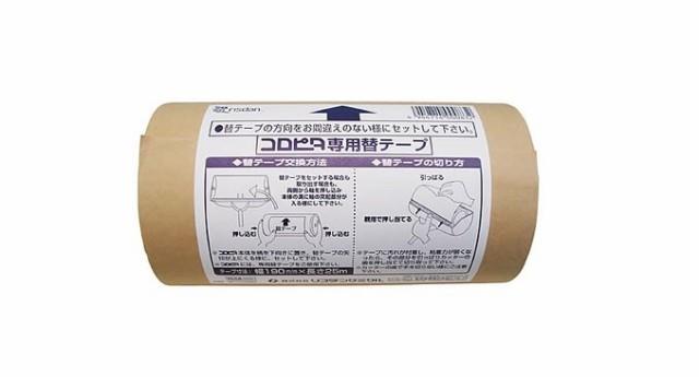 業務用じゅうたん粘着クリーナー コロピタ専用替えテープ ペットの抜け毛や掃除機で取れないゴミも強力にキャッチします 保育学校用品
