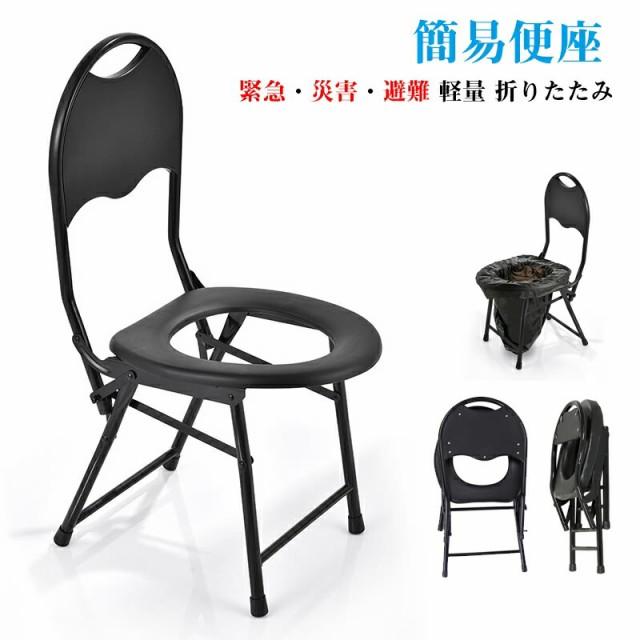 簡易便座 簡易トイレ パイプ椅子 災害 背もたれ付き 折りたたみ 軽量 防災グッズ 携帯トイレ ポータブルトイレ 椅子 登山 キャンプ 屋外