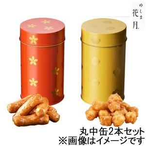 ゆしま花月 丸中缶2本セット(かり/朱・さざ/黄)