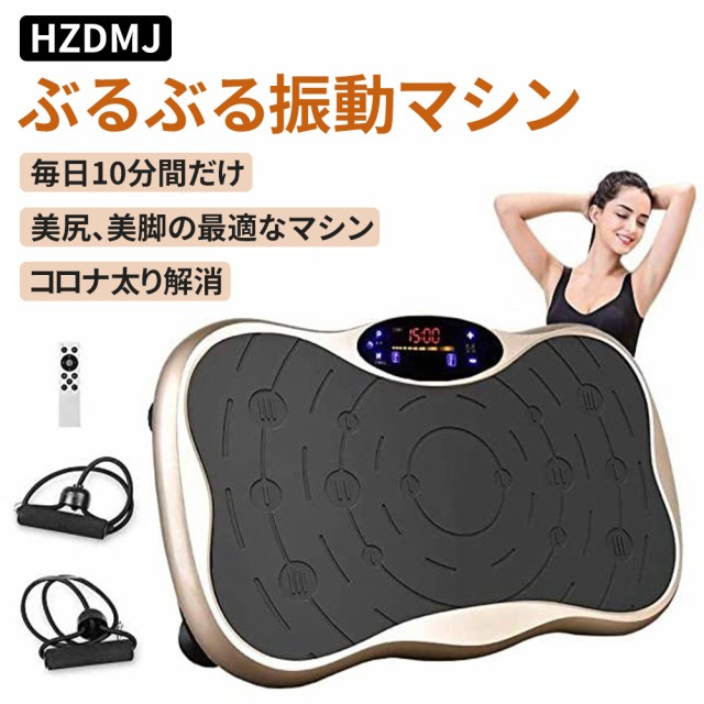 【2年保証】 HZDMJ 3dブルブル振動マシーン ブルブルボーテ ぶるぶる振動マシーン人気 パワー ウェーブ ビューティー スイングビート