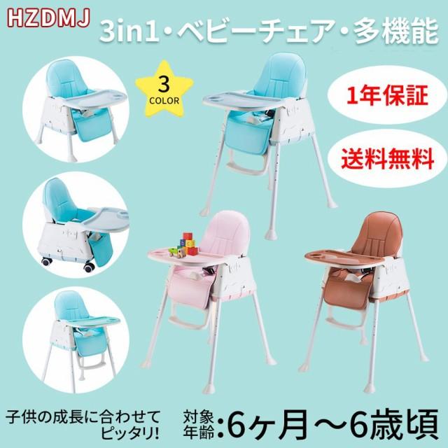 HZDMJ 子供椅子 高さ 調整 ダイニング ベビー チェア ローチェア テーブルチャア キッズチェア 軽い 安い おしゃれ 離乳食 赤ちゃん用 食