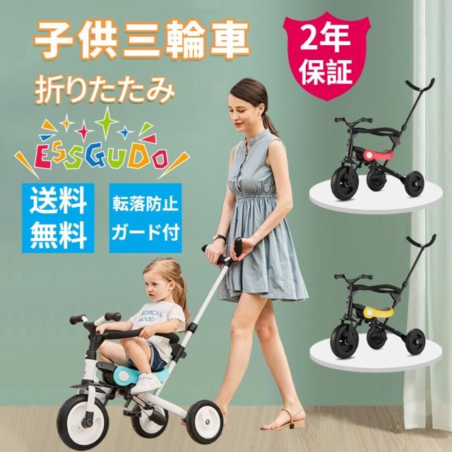 【2年保証】子供三輪車 折りたたみ 1歳 2歳 3歳子供 子供用自転車 三輪車 キックバイク 手押し 転落防止ガード付き キッズ へんしんバイ