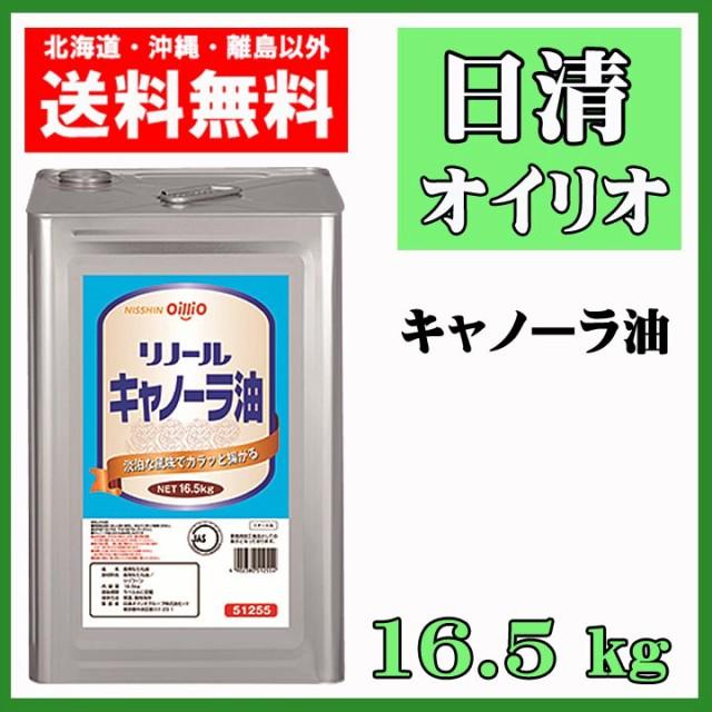 日清オイリオ リノール キャノーラ油(業務用) 16.5kg