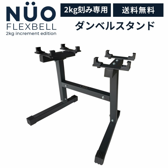 FLEXBELL ダンベルスタンド 2kg刻み 専用 フレックスベル スタンド NUOBELL 20kg 32kg 対応 正規品