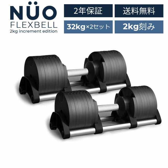 FLEXBELL フレックスベル 新型 32kg 2kg刻み 2個セット 可変式ダンベル アジャスタブルダンベル 筋トレ ダンベル 可変 正規品