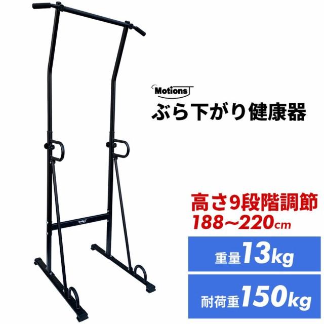 ぶら下がり健康器 懸垂マシン チンニングスタンド 懸垂ラック 懸垂バー マルチジム トレーニング 自宅 器具 保証付き