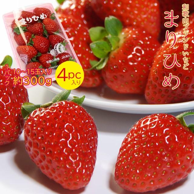 和歌山 和歌山県 まりひめ 毬姫 いちご イチゴ 大粒 1箱 2パック入り 10玉 〜 15玉 約 300g 4パック入り 合計 約 1kg 以上 大きさバラバ