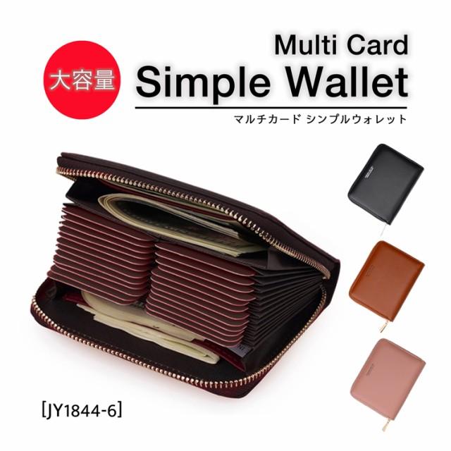 マルチカード シンプルウォレット 蛇腹式 カードケース カードホルダー 24枚収納可能 大容量 ポイントカード クレジットカード ファスナ