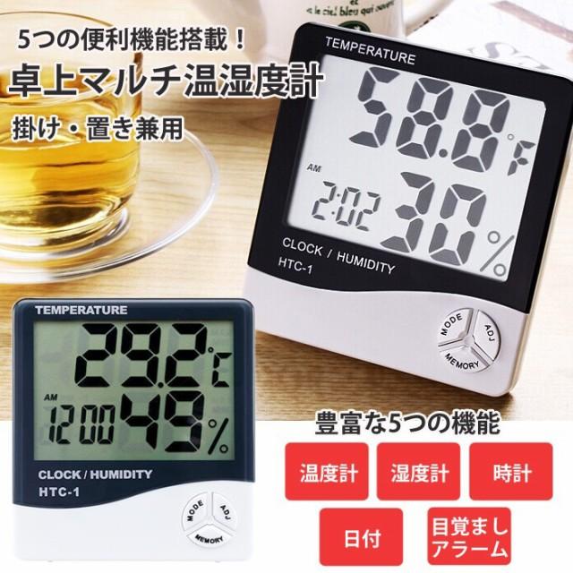 温湿度計 卓上 壁掛け デジタル マルチ 温度計 湿度計 時計 目覚まし アラーム カレンダー 5機