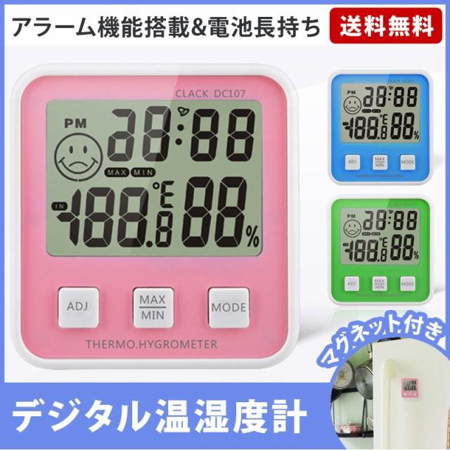 温湿度計 卓上 マグネット デジタル マルチ 温度計 湿度計 時計 目覚まし アラーム 多機能 大画