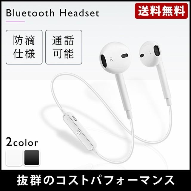 イヤホン ワイヤレス Bluetooth Headset ステレオ ヘッドセット 両耳 防水 高音質 スポーツ ブルー
