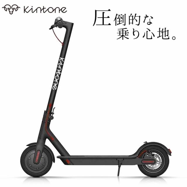 電動キックボード Kintone キントーン 大人用 Model one モデルワン 正規品 電動スクーター 電動2輪車 電動二輪車 電動キックスケーター