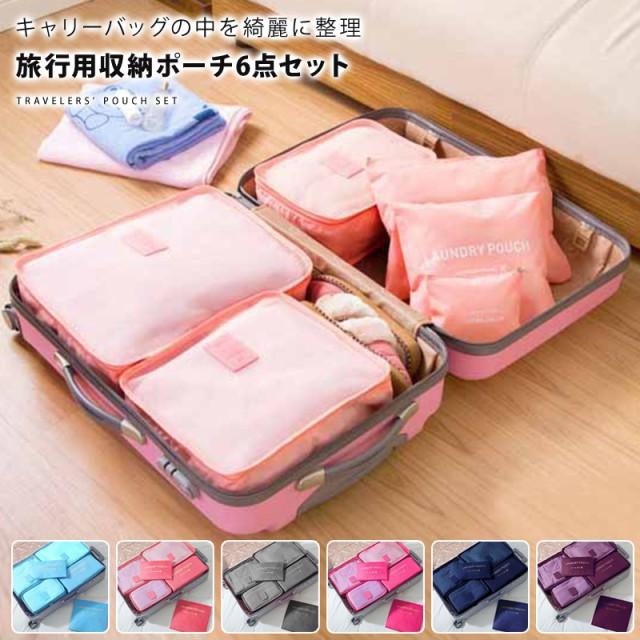 旅行用 収納ポーチ 6点セット トラベルポーチ 便利グッズ バッグ ケース 衣類収納 小物収納 旅