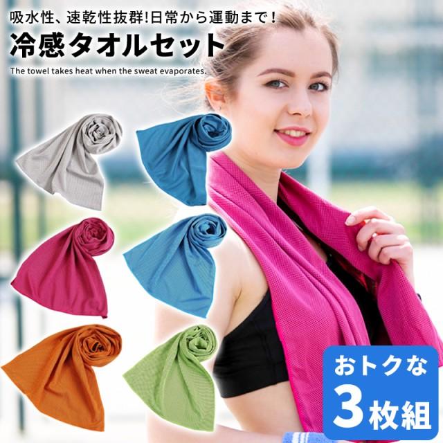 冷感タオル 3枚組 クールタオル 冷たいタオル 冷えるタオル 熱中症対策 ひんやりタオル 夏 冷却 冷感