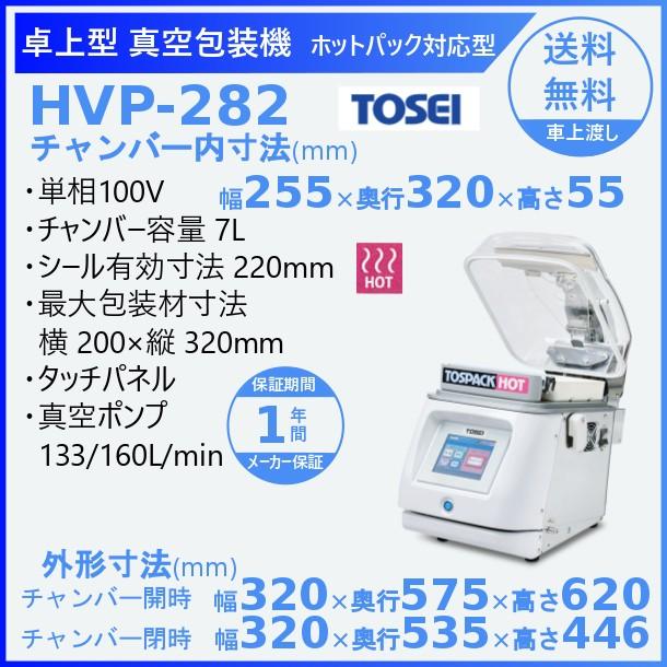 真空包装機 TOSEI HVP-282 トスパック 卓上型 タッチパネルタイプ ホットシリーズ