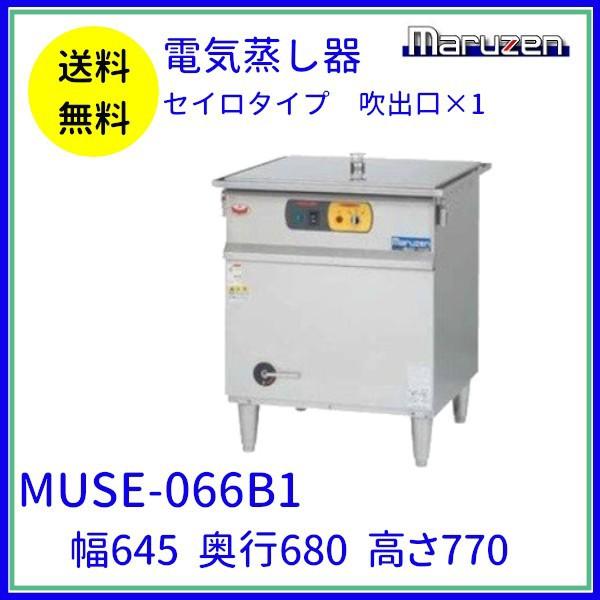 MUSE-066B1 マルゼン 電気蒸し器 セイロタイプ 吹出口×1 3Φ200V