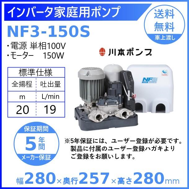 川本ポンプ NF3-150S ソフトカワエース 浅井戸ポンプ 単独運転 単相100V 150W