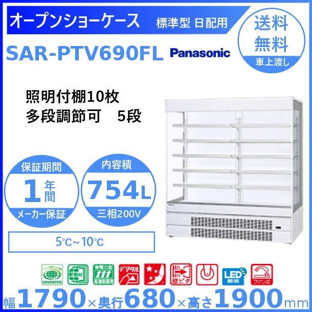 オープンショーケース Panasonic パナソニック SAR-PTV690FL 日配用 ゴンドラタイプ 冷蔵ショーケース 冷蔵庫 業務用冷蔵庫