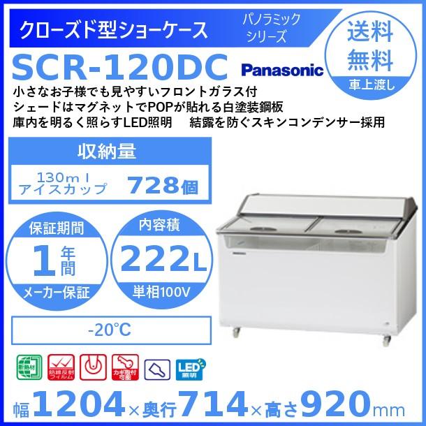 クローズド型ショーケース パナソニック Panasonic SCR-120DC パノラミックシリーズ 冷凍ショーケース