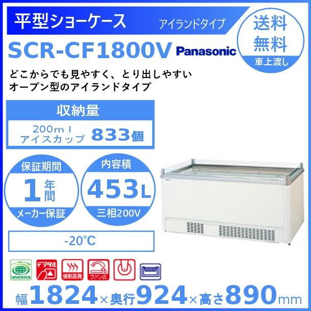 平型ショーケース パナソニック Panasonic SCR-CF1800V アイランドタイプ 冷凍ショーケース