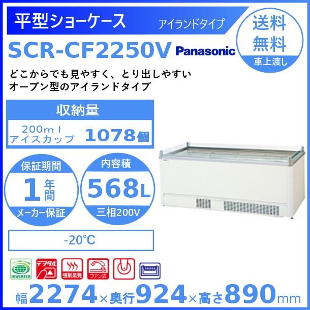 平型ショーケース パナソニック Panasonic SCR-CF2250V アイランドタイプ 冷凍ショーケース