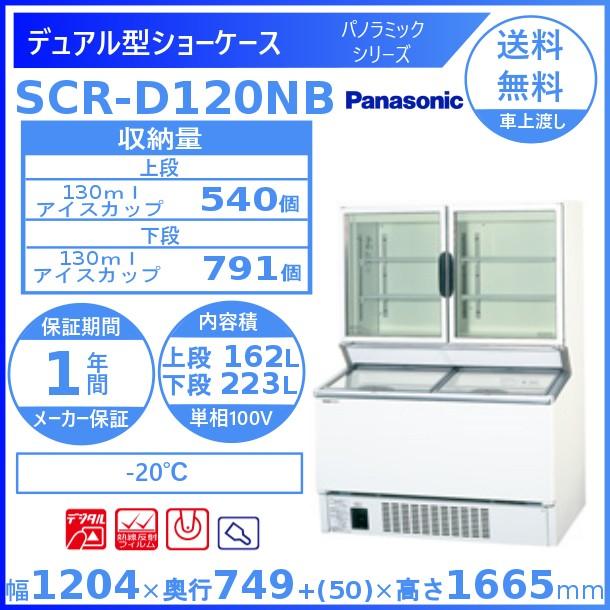 デュアル型ショーケース パナソニック Panasonic SCR-D120NB パノラミックシリーズ 冷凍ショーケース