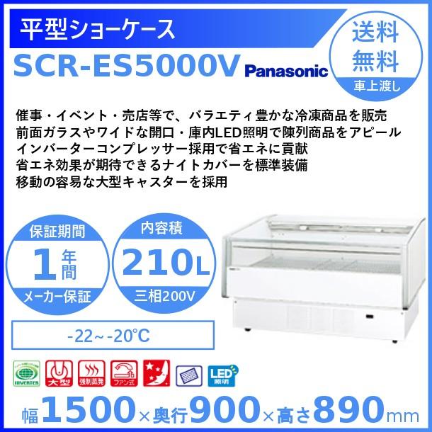 平型ショーケース パナソニック Panasonic SCR-ES5000V 冷凍ショーケース