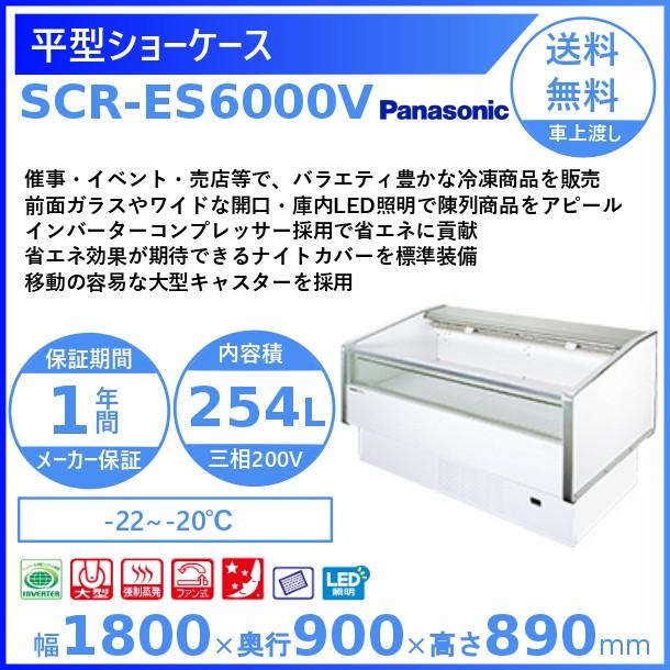 平型ショーケース パナソニック Panasonic SCR-ES6000V 冷凍ショーケース