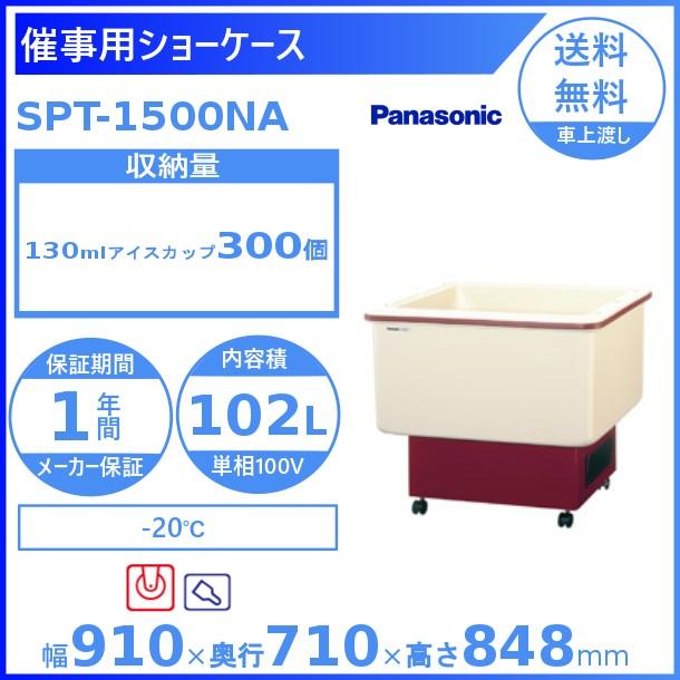 催事用ショーケース パナソニック Panasonic SPT-1500NA 冷凍ショーケース