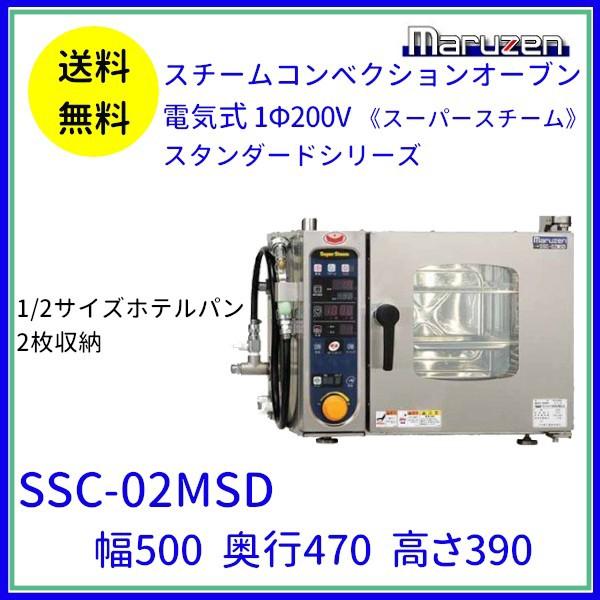 SSC-02MSD マルゼン スチームコンベクションオーブン 電気式1Φ200V 《スーパースチーム》 スタンダードシリーズ 軟水器付
