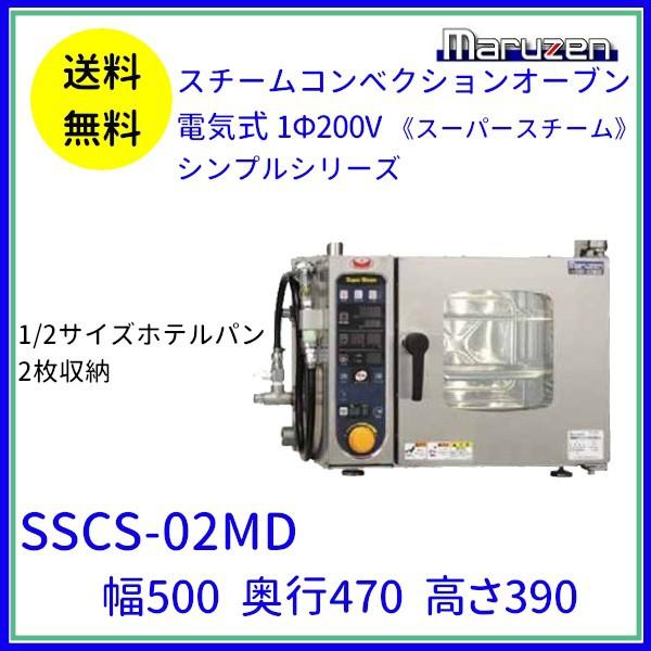 SSCS-02MD マルゼン スチームコンベクションオーブン 電気式1Φ200V 《スーパースチーム》 シンプルシリーズ 軟水器付