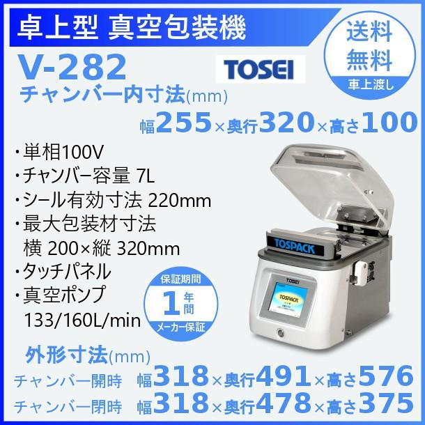 真空包装機 TOSEI V-282 トスパック 卓上型 タッチパネルタイプ クリアドームシリーズ