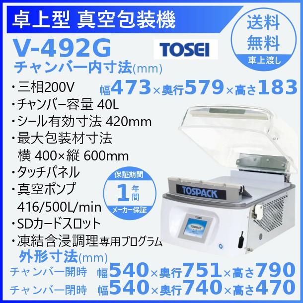 真空包装機 TOSEI V-492G トスパック 卓上型 タッチパネルタイプ クリアドームシリーズ