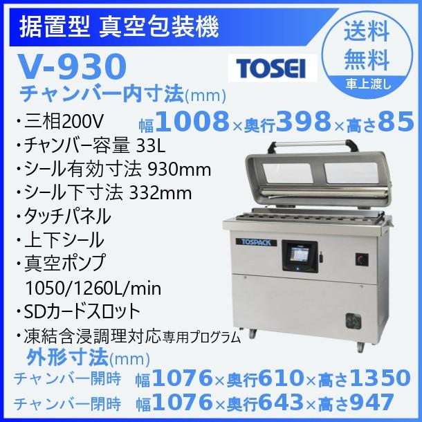 真空包装機 TOSEI V-930 据置型 トスパック 上下シール