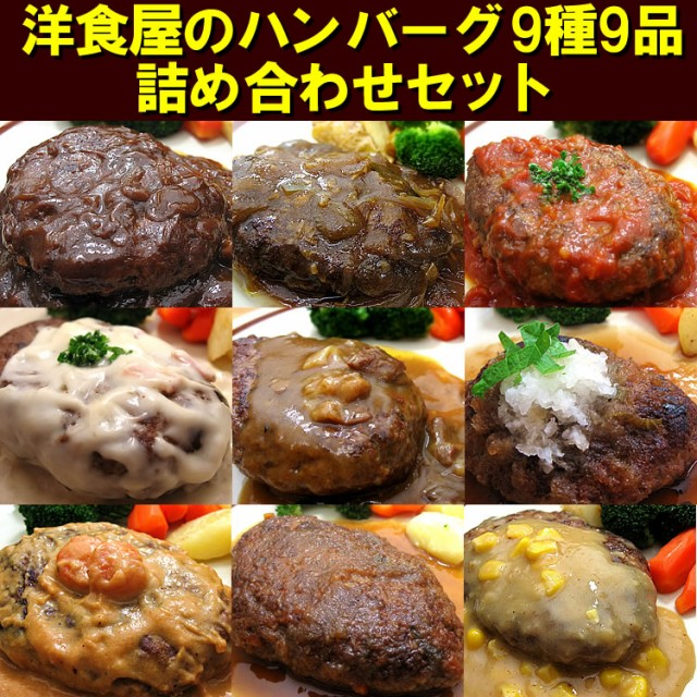 御中元 お中元 冷凍食品 ギフト 2021 グルメ プレゼント お取り寄せグルメ 送料無料 洋食 惣菜 ハンバーグ 9種9品詰め合わせセット レト
