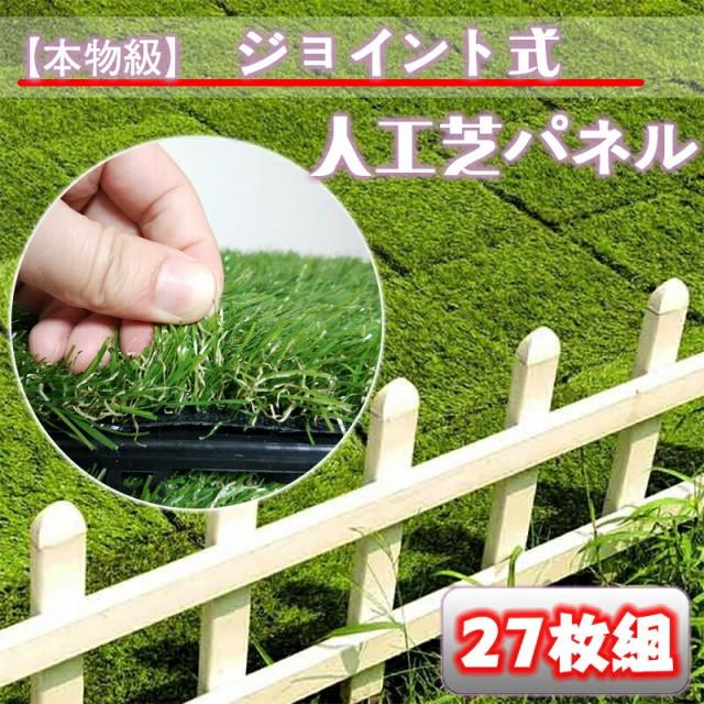 【27枚】 人工芝 ジョイント式 人工芝パネル 天然芝 組み立て簡単 人工芝マット ベランダ 庭 タイルジョイント タイル 2.43平方用 父の