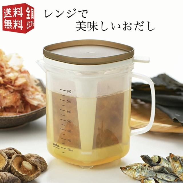 曙産業 レンジで美味しいおだし RE-1510(1000ml 出汁 だし ポット 電子レンジ 調理 こし網付き)
