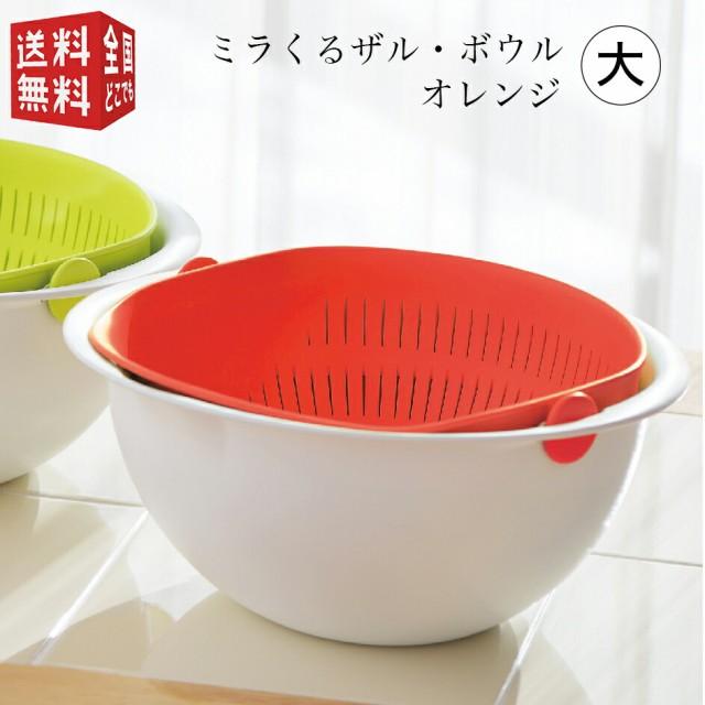 曙産業 ミラくるザル・ボウル 大 オレンジ MZ-3511 (ザル ざる ボウル ボール 水切り 米研ぎ 食洗機 食器洗乾燥機 対応)