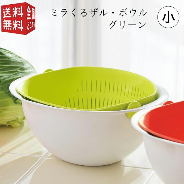 曙産業 ミラくるザル・ボウル 小 グリーン (ザル ざる ボウル ボール 水切り 米研ぎ 食洗機 食器洗乾燥機 対応)