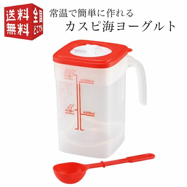 曙産業 常温で簡単に作れるカスピ海ヨーグルト CT-219 (常温 牛乳から作る ヨーグルト メーカー)