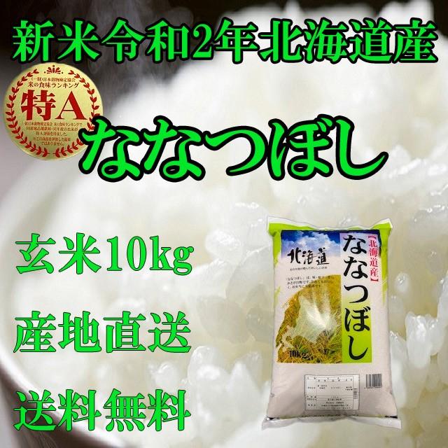 新米北海道産 玄米ななつぼし10kg 1等米 令和2年度産 送料無料