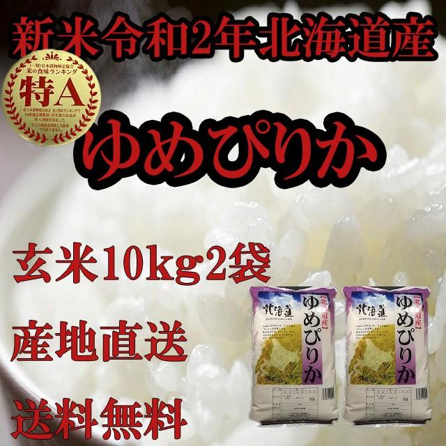 新米北海道産 玄米ゆめぴりか10kg×2袋 令和3年産 1等米 送料無料
