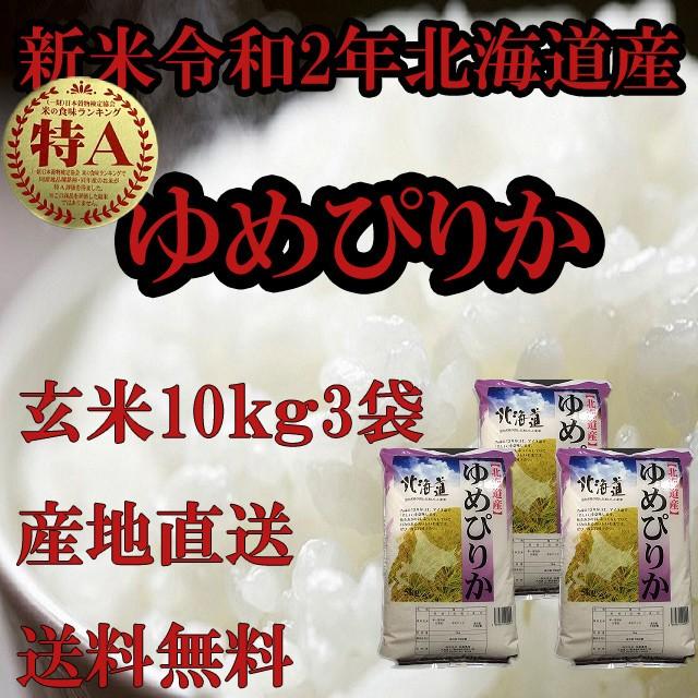新米北海道産 玄米ゆめぴりか10kg×3袋 1等米 令和3年産 送料無料