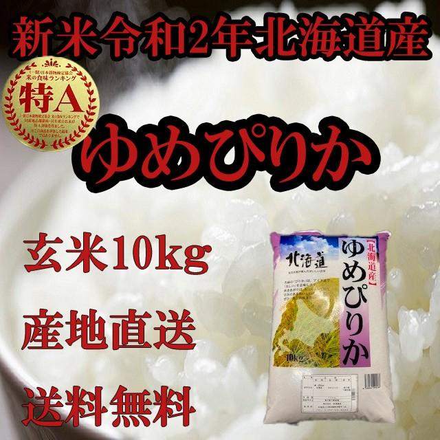 新米北海道産 玄米ゆめぴりか10kg 令和3年産 1等米 送料無料
