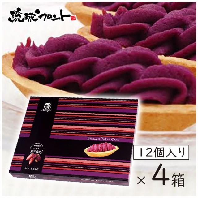 【送料無料】べにいもたると 12個入 ×4箱セット べにいもタルト 紅芋タルト 紅いもタルト ナンポー