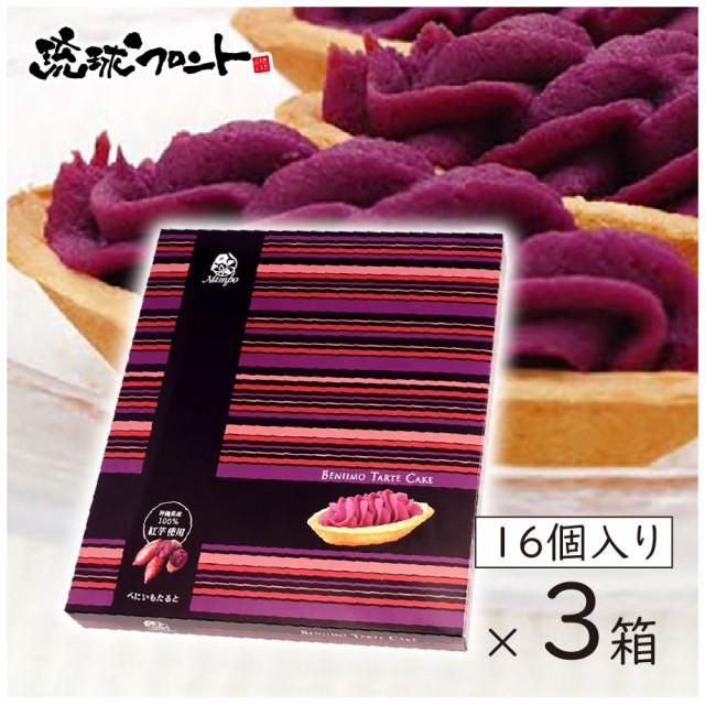 【送料無料】べにいもたると 16個入×3箱セット べにいもタルト 紅芋タルト 紅いもタルト ナンポー