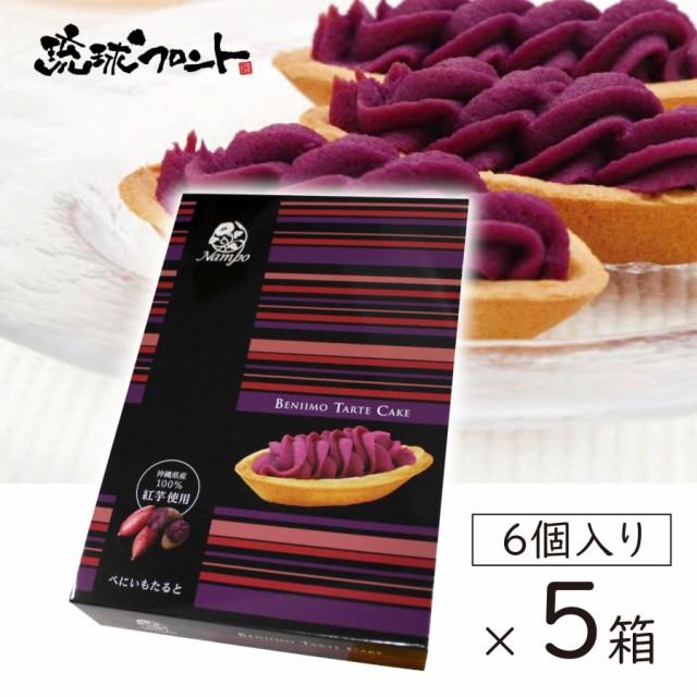 【送料無料】 べにいもたると 6個入×5箱セット 沖縄土産 沖縄 お土産 べにいも たると 紅芋タルト 紅いも タルト ナンポー 琉球フロント