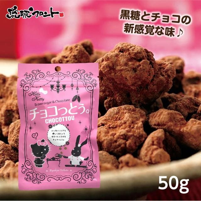 チョコっとう。 ハローキティ 50g 黒糖 チョコッとう ちょこっとう 琉球黒糖